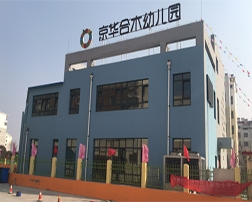 山东潍坊高密市湖滨幼儿园供暖项目