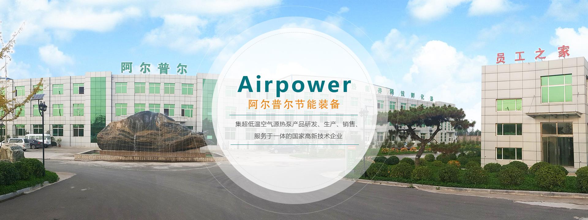 煤改电采暖厂家:山东阿尔普尔节能装备有限公司